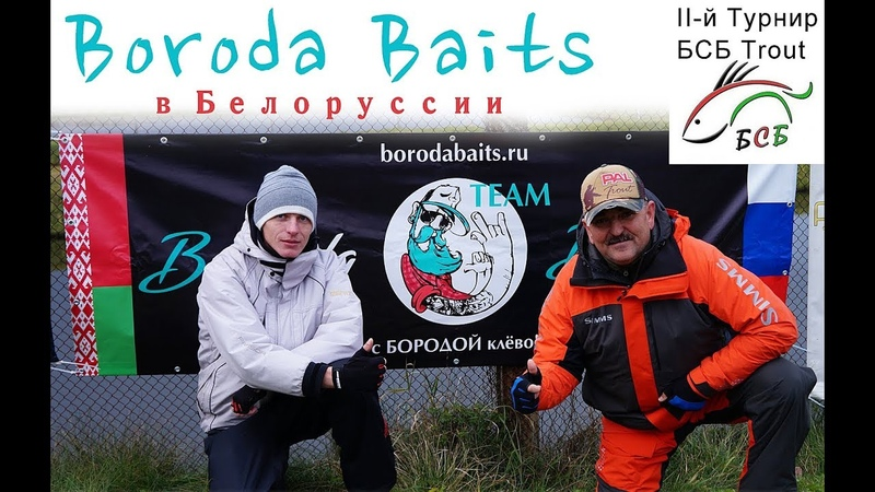 Boroda Baits в Белоруссии. II-й Турнир БСБ Trout