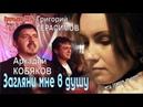 NEW VERSION OF VIDEO Аркадий КОБЯКОВ Григорий ГЕРАСИМОВ - Загляни мне в душу