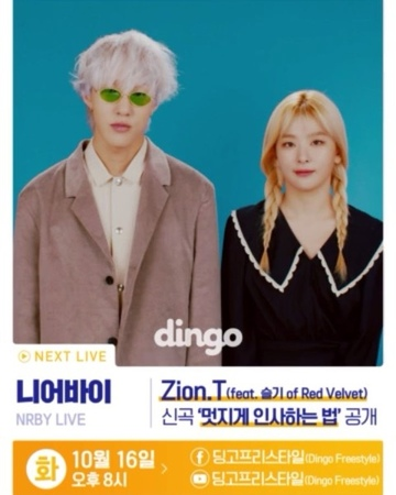 "[Dingo Music] 딩고 뮤직 공식 인스타그램 on Instagram ""Zion.T – 멋지게 인사하는 법 (feat. 슬기 of Red Velvet)라"