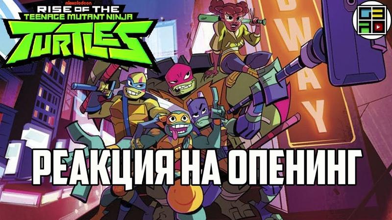 Стоит ли ждать Черепашки-ниндзя: Восстание - Rise of the Teenage Mutant Ninja Turtles ?