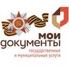 МФЦ Тотемского района