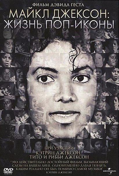 Майкл Джексон: Жизнь поп-иконы (2011)