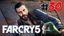 УБИТЬ ИОАННА!▶Far Cry 5▶БУНКЕР30(сюжет)Gameplay