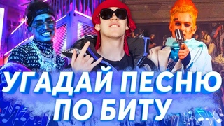 УГАДАЙ ПЕСНЮ ПО БИТУ ЗА 10 СЕКУНД ч.1