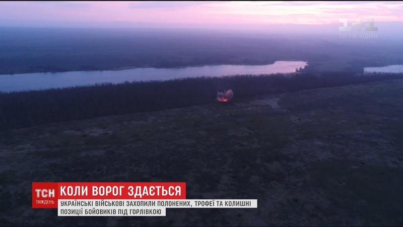 Вже на околиці Горлівки українці зайняли позиції бойовиків та захопили полонених