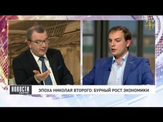 Эпоха Николая Второго_ бурный рост экономики (в студии Андрей Борисюк) (1)