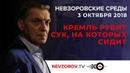 Невзоровские среды на радио Эхо Москвы Эфир от 03 10 2018