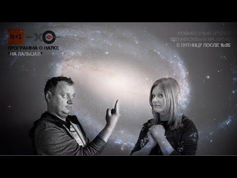На пальцах / Ирина Воробьева и Андрей Коняев 14.12.18