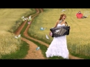`Хороша невеста, только НЕ твоя ` - КЛАССные песня и клип