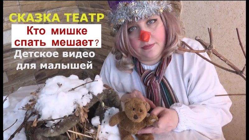 Говорящие животные для малышей видео, №16 Кто мишке спать мешает