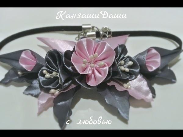 Колье канзаши своими рукамиколье с тремя цветкамиDYI