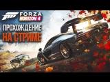 Forza Horizon 4 #3