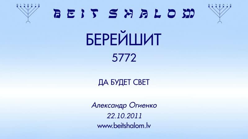 «БЕРЕЙШИТ» 5772 «ДА БУДЕТ СВЕТ» А.Огиенко (22.10.2011)
