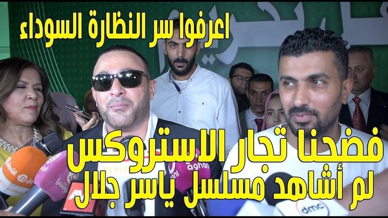 شاهد أحمد السقا ينفعل على مراسل دي مش أصول م