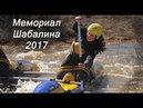 Мемориал Шабалина 2017 Водные дистанции на р Шипуниха