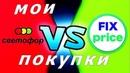 СВЕТОФОР VS ФИКС ПРАЙС