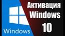 КАК АКТИВИРОВАТЬ WINDOWS 10 ЗА 2 МИНУТЫ АКТИВАЦИЯ WINDOWS 7, 8, 10 OFFICE АКТИВАТОР 2019