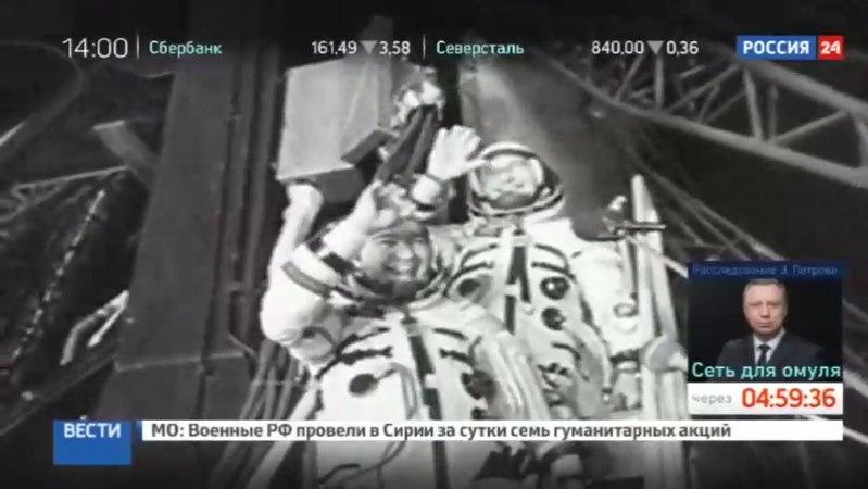 Новости на Россия 24 • Общительный и целеустремленный: о Георгии Гречко рассказали его коллеги