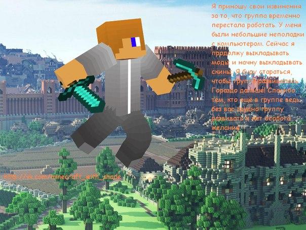 minecraft 1 4 7 скачать с модами