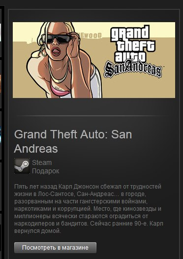 Grand Theft Auto: San Andreas Steam Подарок GET SAN ANDREAS FOR FREE WITH P