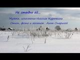 Не стыдно ей Музыка, исполн-е Н. Курочкина Стихи, фото и монтаж А. Опариной