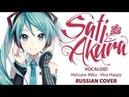 Vocaloid RUS Viva Happy Cover by Sati Akura