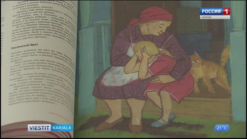 Lapsien kansankirjallisuuvven antologian esittely Petroskois