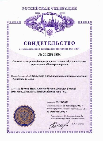 """Патент на изобретение 2150693  """"СПОСОБ ПАСПОРТИЗАЦИИ И КОНТРОЛЯ СОХРАННОСТИ ИЗДЕЛИЙ ИЗ ЯДЕРНЫХ МАТЕРИАЛОВ """"."""