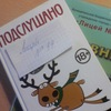 Подслушано | лицей № 34,г.Кострома