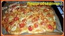 Как приготовить вкусную пиццу Пицца в духовке просто объедение