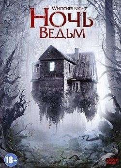 Ночь ведьм (2007)