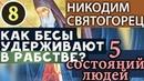 Как дьявол Отклоняет людей, которые вступили на добрый Путь Никодим Святогорец. Невидимая брань Ч8