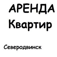 Аренда квартир - Северодвинск: Domofond ru