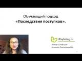 ДИСЦИПЛИНА ДЕТЕЙ _ Фрагмент БЕСПЛАТНОГО онлайн - курса Екатерины Кес