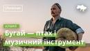 Бугай – птах і музичний інструмент · Ukraїner