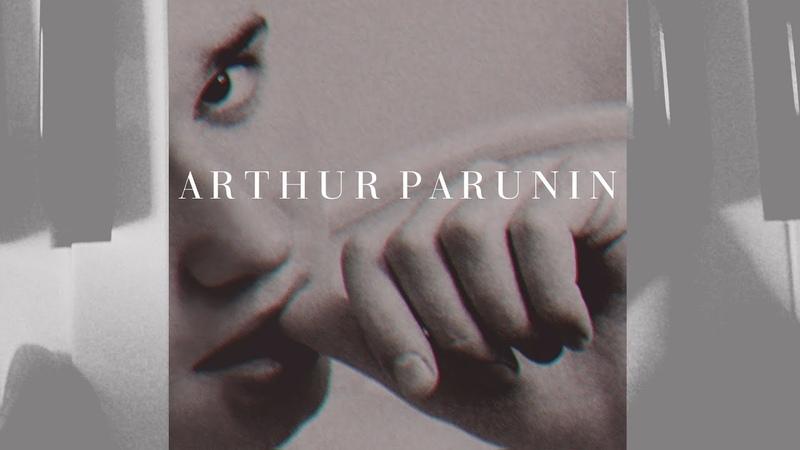 Артур Парунин - Попутный ветер