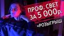 Свет для видеосъемки своими руками за 5000 рублей! | РОЗЫГРЫШ!