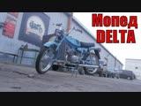 Мопед Дельта. Восстановлен мотоателье Ретроцикл