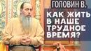 Как Жить в трудное Время Головин Владимир. Пророчество Паисия Святогорца о Войне