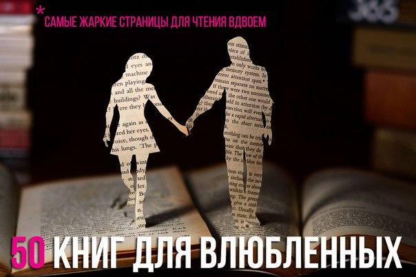 50 книг для влюбленных