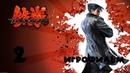 Tekken 6 Игрофильм серия 2