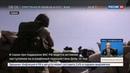 Новости на Россия 24 Наступление на Дейр эз Зор Репортаж Евгения Поддубного с передовой