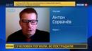 Новости на Россия 24 • Призыв к бдительности восприняли как агитацию за доносы