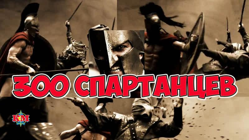 300 СПАРТАНЦЕВ. Воины – ГЕРОИ, ставшие легендой. ЧЕЛОВЕК смертен, но подвиги ЗА РОДИНУ - бессмертны!