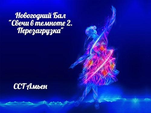 """Афиша Хабаровск Бал """"Свечи в темноте 2. Перезагрузка"""""""