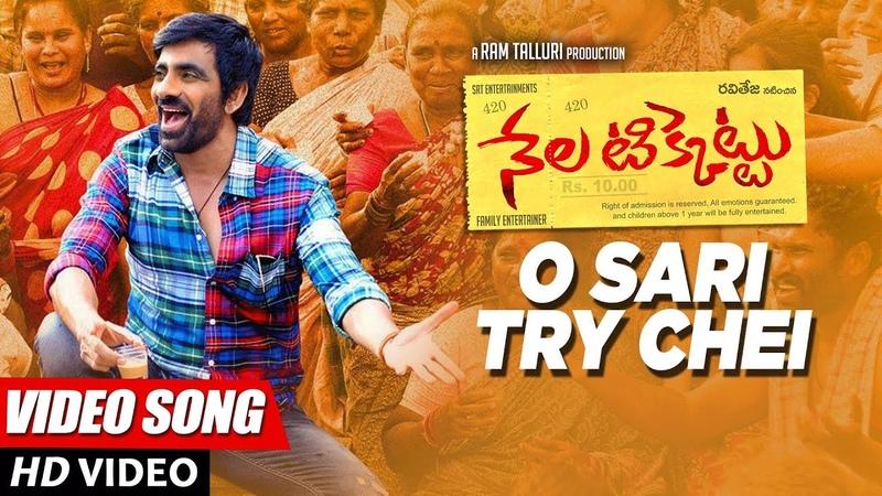 O Sari Try Chei Full Video Song - Nela Ticket Video Songs | Raviteja, Malavika Sharma