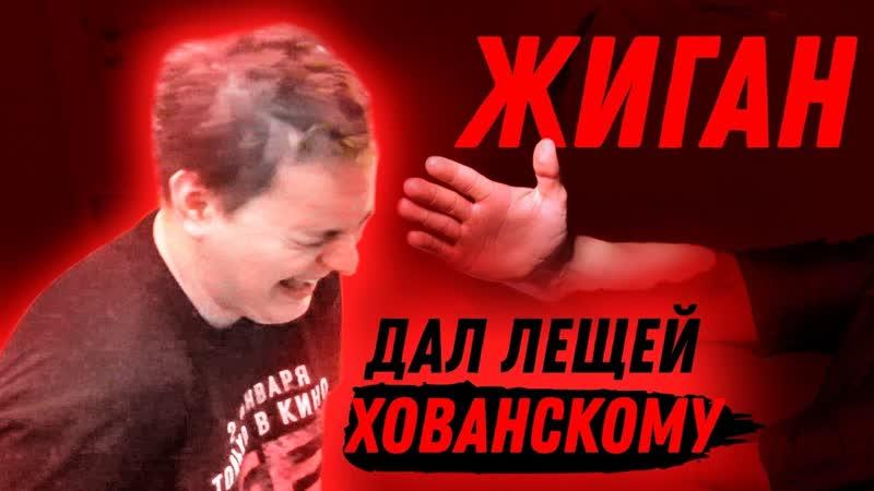 Юрий Хованский РОМА ЖИГАН ДАЛ МНЕ ЛЕЩЕЙ