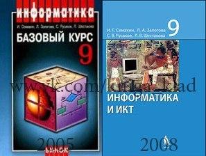 Учебник информатики 8 класс семакин онлайн учебник.