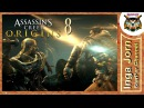 Assassin's Creed Origins Истоки Прохождение 8 УБИТЬ МЕДУНАМОНА