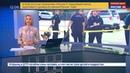 Новости на Россия 24 • Губернатор Флориды потребовал отставки директора ФБР из-за убийств в школе